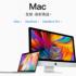 iMac、MacBook 及 MacBook Pro 處理器升級至 Intel 第 7 代 Kaby Lake 處理器