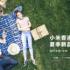 小米香港夏季新品發佈會將公佈小米6、小米Max 2 及米家全景相機