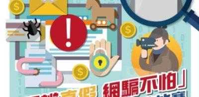 共建安全網絡2018「明辨真假 網騙不怕」宣傳短片創作比賽