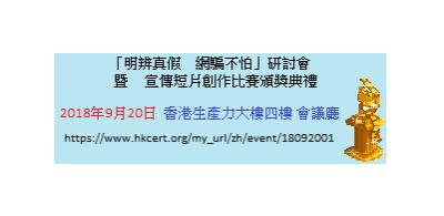 共建安全網絡 2018「明辨真假 網騙不怕」研討會 暨  宣傳短片創作比賽頒獎典禮