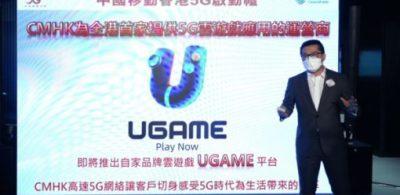 中國移動與優必達攜手推出5G雲遊戲串流服務「 UGAME」