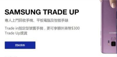 Samsung Trade Up 以舊換新服務