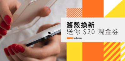 手機殼 Trade-in 舊換新 送 HK$20 現金券