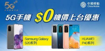 中國移動香港推出5G旗艦手機靈活  $0機價上台優惠