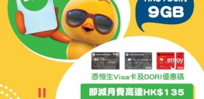 自由鳥 X 恒生信用卡 DORI 推出快閃上台優惠