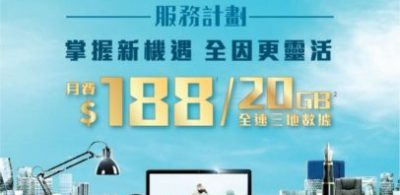 中國移動香港推出全新中小企解決方案