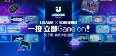 中國移動香港推出全港首個5G雲遊戲平台UGAME