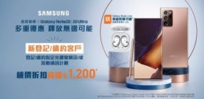 香港寬頻推出Samsung Galaxy Note20系列精彩優惠 登記指定服務計劃可享高達HK$1,200元出機折扣
