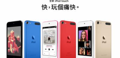 4 年練一劍!Apple 發佈 iPod Touch (7 代) 售價 HK$1,599 起!