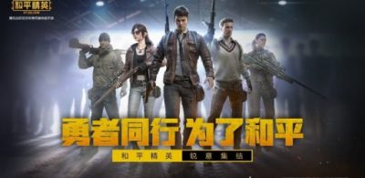 中國新食雞遊戲《和平精英》愛国遊戲能否繼承食雞客戶群