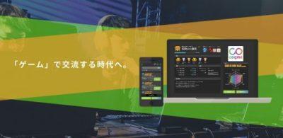 日本首款「esports×社會人玩家」交流平台《cogme》正式發布