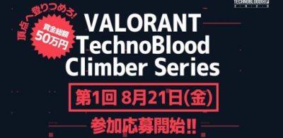 總獎金高達50萬日圓!VALORANT線上大賽「VALORANT TechnoBlood Climber Series」報名開始!