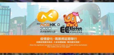 每年不缺席的「ACGHK 2020(香港動漫電玩節)」 官方發表今年延期舉辦