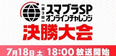 「第2屆 大亂鬥SP 線上挑戰 決賽」直播決定!