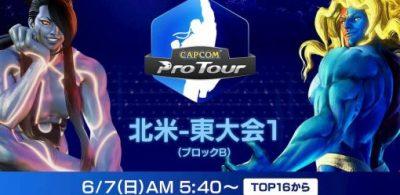 STREET FIGHTER V線上大賽CAPCOM Pro Tour Online 2020 開幕戰直播時間發表了!