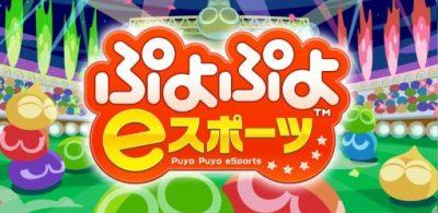 公開PlayStation®4/Nintendo Switch™「魔法氣泡(Puyo Puyo) eSports」遊戲情報第五彈