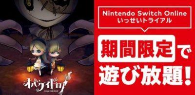 人類與妖怪的捉迷藏!《妖怪捉迷藏!》將在Nintendo Switch「試玩同樂會」登場!