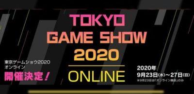 「TOKYO GAME SHOW 2020 ONLINE」日程公開了!大家可以免費參加!