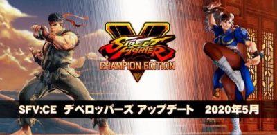 Street FighterV最後的Season V啟動!另外還有「服裝設計比賽」!
