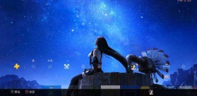 FFVIIR Tifa PS4™動態主題 免費公開!FF迷不可錯過