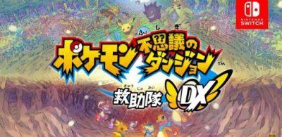 讓人玩上千遍也不厭倦的「寶可夢不可思議的迷宮 藍紅救難隊」終於在Nintendo Switch上復活!「寶可夢不可思議的迷宮 救難隊 DX」