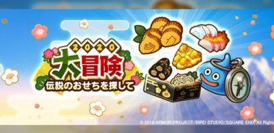 Dragon Quest Walk新活動《2020大冒險 找尋傳說中的過年菜》