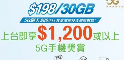 中國移動香港呈獻「5G手機獎賞」 迎接年度機王