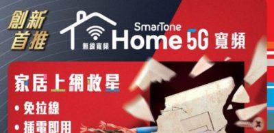 SmarTone 推出 Home 5G 家居寬頻服務