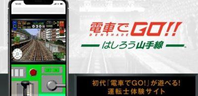 《電車GO》網頁版線上遊戲