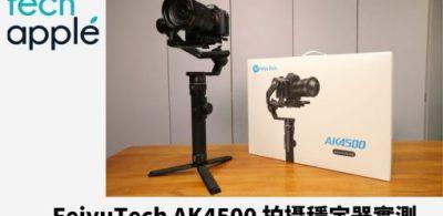 實測 Feiyu AK4500 相機三軸穩定器 : 承重力強,但要花時間學習