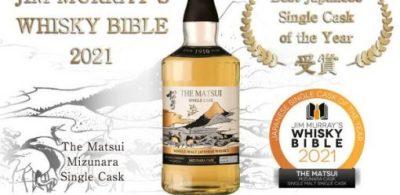 松井酒造「松井水楢單桶」在威士忌大師吉姆-莫瑞主辦的【威士忌聖經2021】中獲獎