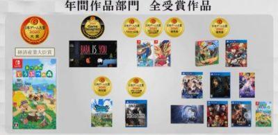 名作大集合!「日本遊戲大獎 2020 年間作品部門」各得獎作品的價格及官網的統整介紹!