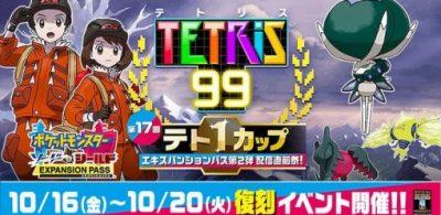 「TETRIS®王者盃」第12回!一起GET寶可夢 劍╱盾主題背景吧!