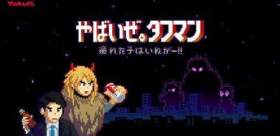 日本養樂多推出官方瀏覽器遊戲「やばいぜ。タフマン 〜疲れた子はいねがー!!〜」!