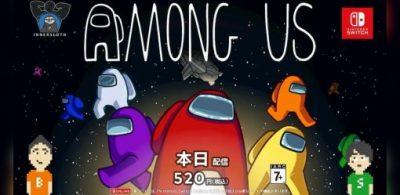 太空狼人殺「Among Us」將在Nintendo Switch平台推出