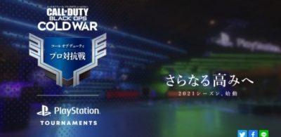獎金總額1,000萬日幣!由專業6團體進行電競比賽「決勝時刻 專業對抗戰」正式開打!