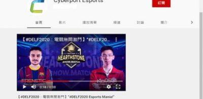 數碼港開設電競直播YouTube頻道 Cyberport Esports