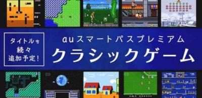 名作挖洞電玩遊戲登場!「au Smart Pass Premium經典電玩遊戲」中追加多款電玩遊戲!