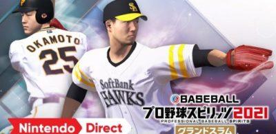 職棒野球魂最新作《eBASEBALL職棒野球魂2021 大滿貫》於2021年夏季Nintendo Switch上發售!
