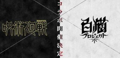 「白貓Project」將與動畫「咒術迴戰」舉辦聯名活動!周邊商品以及簽名板抽獎活動同步實施!