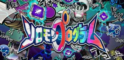使用程式操縱怪獸!KONAMI「ソロモンプログラム」於Nintendo Switch免費下載!