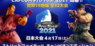 「CAPCOM Pro Tour Online 2021」首場比賽於4月17日日本登場!