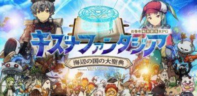 從石卷市誕生的角色扮演遊戲「羈絆幻想曲~海濱之國的大聖典~」開放下載!