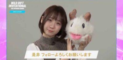 伊織萌成為日本LoL激鬥峽谷電競官方大使!