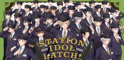 動畫化與遊戲化!以東京山手線各站為靈感的偶像計畫「STATION IDOL LATCH」啟動!