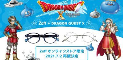 「Zoff」X「DQ X」聯名款眼鏡確定再度上市!同場加映試戴心得回顧!