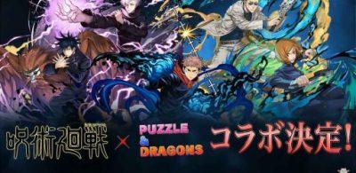 龍族拼圖Puzzle & Dragons和日本動漫咒術迴戰合作活動!