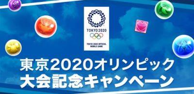 P&D龍族拼圖 2020東京奧運活動 依日本隊獎牌數送魔法石!