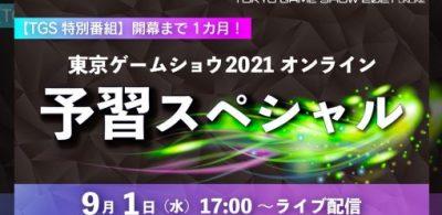 預習「東京電玩展2021 Online」!特別節目確定播出!