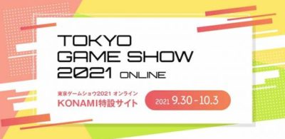 「東京電玩展2021 Online」KONAMI特設網站開幕!